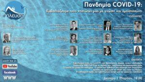 Διαδικτυακή ενημερωτική εκδήλωση με τίτλο «Εμβολιάζουμε τα νησιά με εμπιστοσύνη και γνώση κατά της πανδημίας Covid-19».