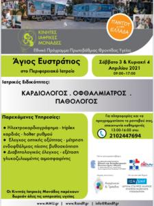 Δράση Προληπτικής Ιατρικής των Κινητών Ιατρικών Μονάδων του Ιδρύματος Σταύρος Νιάρχος.