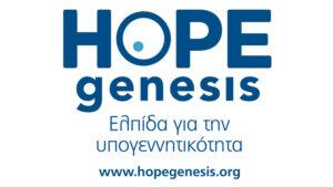 Η HOPEgenesis χαρίζει ελπίδα στα ακριτικά νησιά μας. img